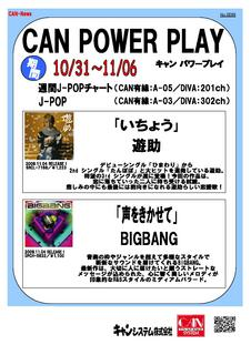 CAN-News091030JPOP.jpg